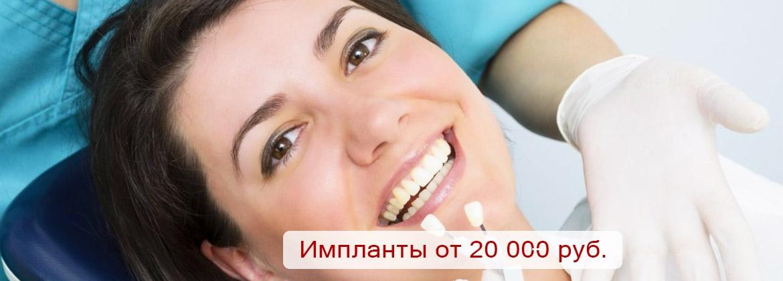 Импланты от 18 000